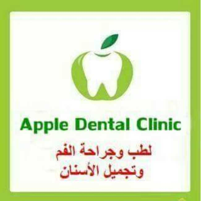 Clinic Apple Dental Dr Dina Abdelsalam Dentist | Vezeeta com