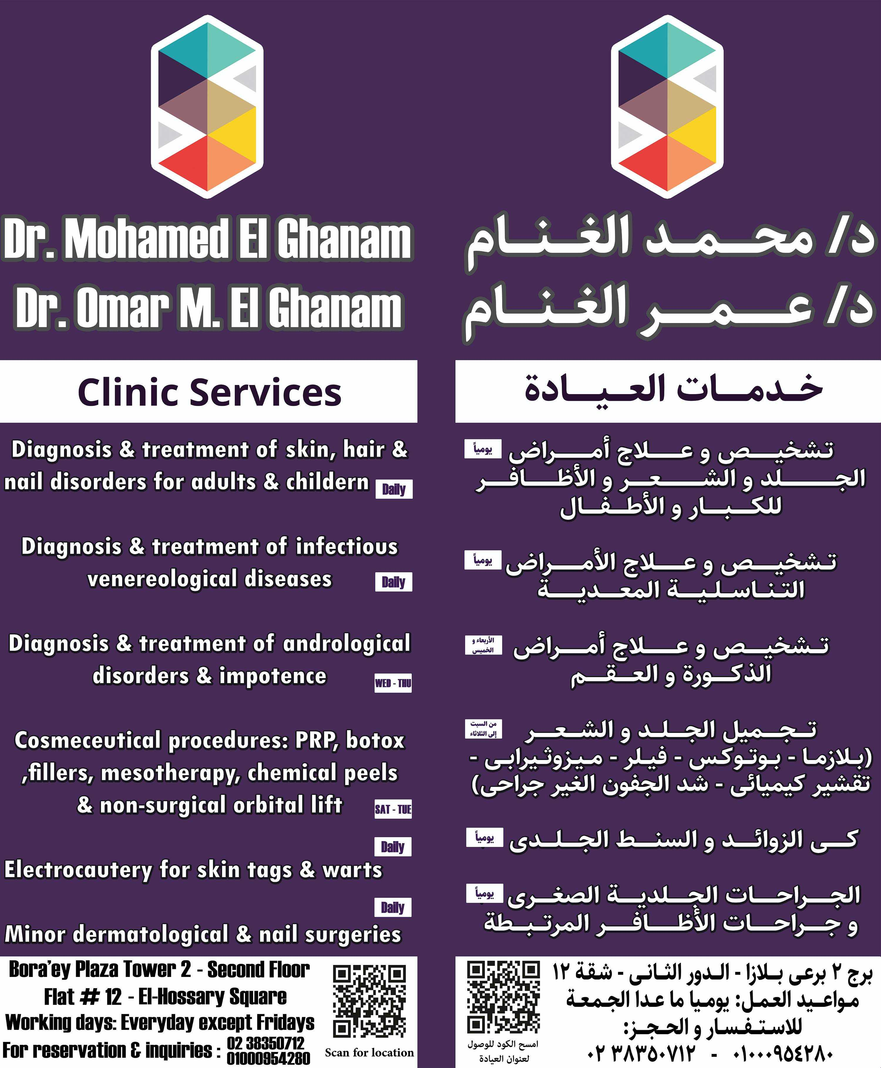 احجز مع دكتور عمر الغنام أخصائي جلدية فيزيتا