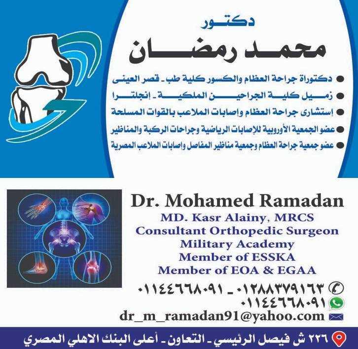 احجز مع دكتور محمد رمضان استشاري عظام فيزيتا