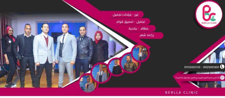 Doctor Akram Hassaan Berlla Dermatologist | Vezeeta com