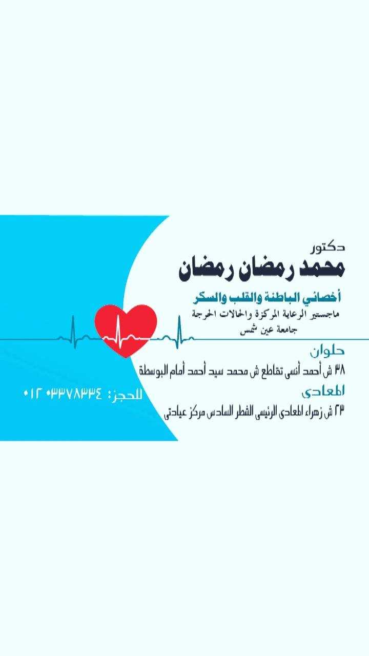 احجز مع دكتور محمد رمضان أخصائي باطنة فيزيتا